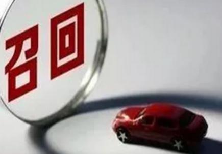 买车早报 | 七品牌逾13万辆汽车同日召回 大众拟在北美新建电动车工厂