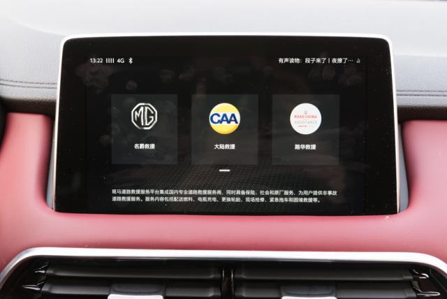 车机评测,测试,名爵HS,车机系统