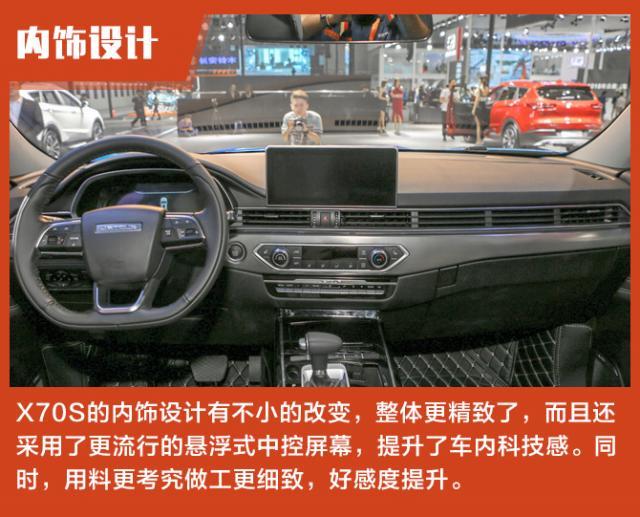 捷途X70S怎么选,自动探途版,购车手册