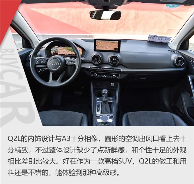 试驾奥迪Q2L,SUV,Q2L