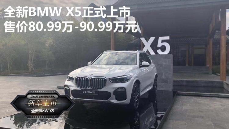 售价80.99万-90.99万元 全新BMW X5正式上市