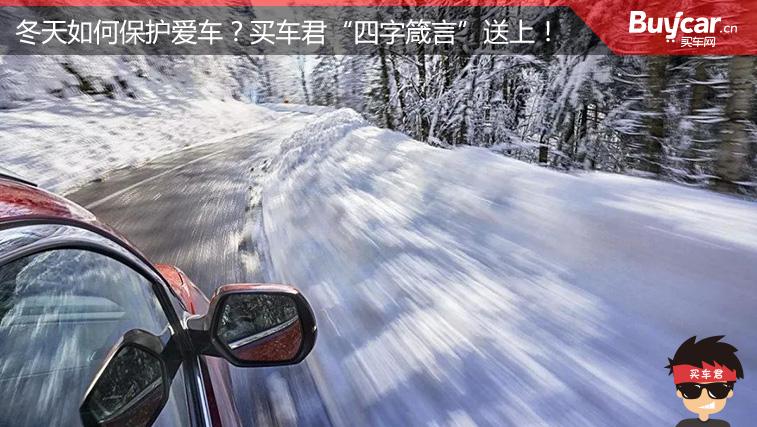 """冬天如何保护爱车?买车君""""四字箴言""""送上!"""