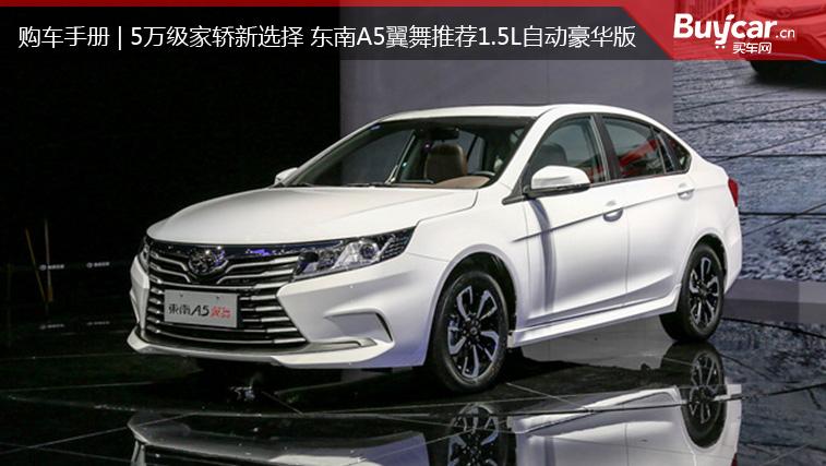 购车手册 | 5万级家轿新选择 东南A5翼舞推荐1.5L自动豪华版