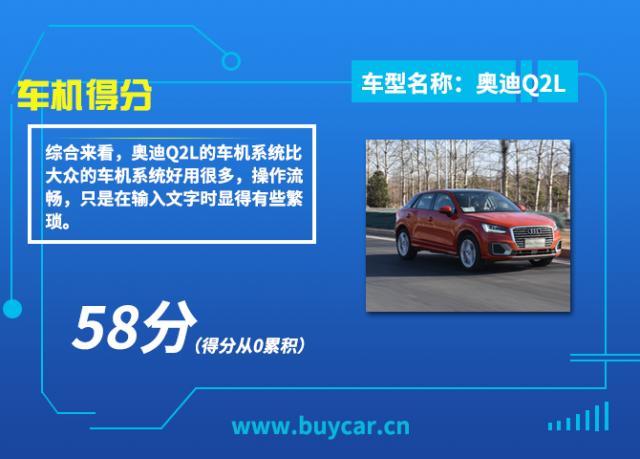车机测试|测试奥迪Q2L车机系统