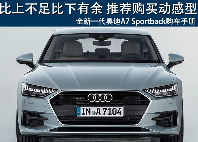 全新一代奥迪A7 Sportback购车手册