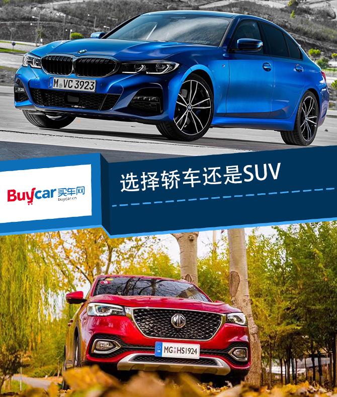 轿车orSUV怎么选 是选择当下还是未来?