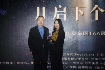 拥抱年轻人,重仓智能化    北京汽车获买车网品牌创新大奖