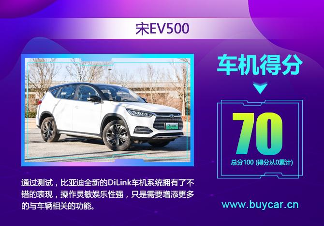 车机测试|测试比亚迪宋EV500车机系统