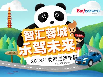 智汇蓉城 乐驾未来--2018年成都国际车展