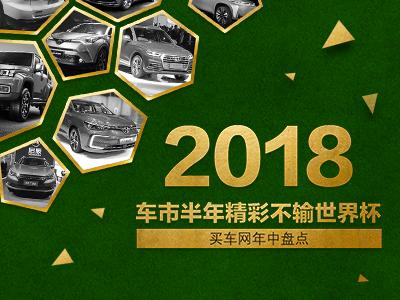 2018车市半年精彩不输世界杯