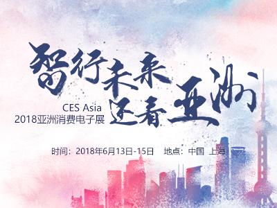 智行未来,还看亚洲—CES Asia 2018亚洲消费电子展