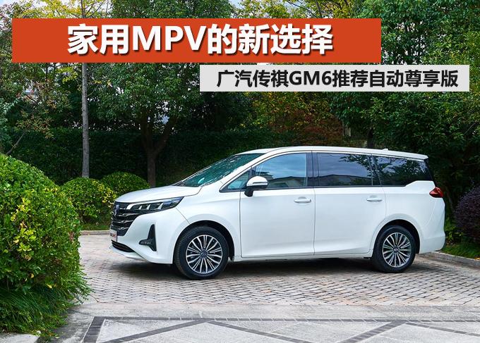 购车手册|家用MPV的新选择 广汽传祺GM6推荐自动尊享版