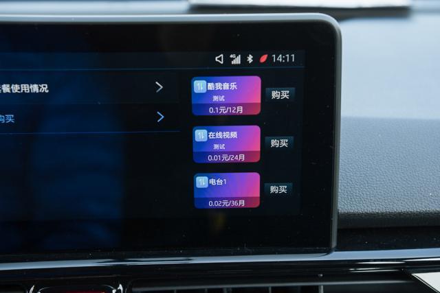 江淮瑞风S4车机测试