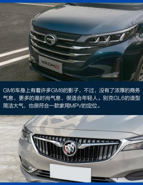 MPV,家用MPV谁更受欢迎,传祺GM6对比别克GL6