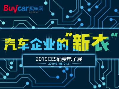汽车企业的新衣-2019年CES消费电子展