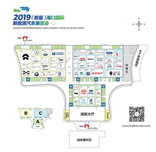 2019(首届)海口国际新能源汽车展览会隆重开幕
