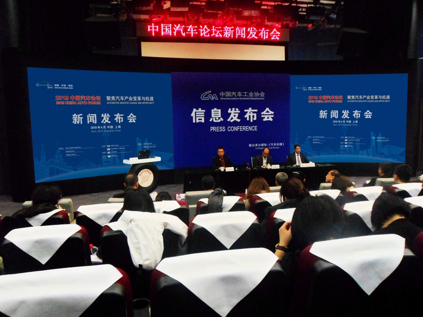 """""""2019中国汽车论坛""""将于4月16日在上海召开"""