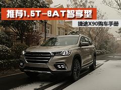 购车手册 | 捷途X90推荐1.5T自动智享型