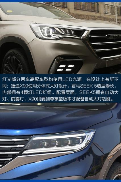 自主中型大7座SUV如何选?捷途X90对比君马SEEK 5