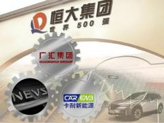 继续加码新能源汽车领域 恒大健康收购卡耐新能源58%股权