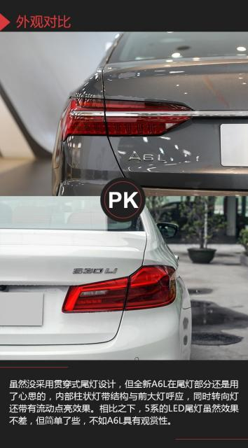 谁能完美诠释C级豪华轿车?奥迪A6L对比宝马5系