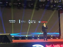 那些事 | 长城汽车的2018:四大板块齐发力 开启全球化战略