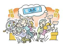 与2018年持平 北京市2019年小客车指标配额为10万