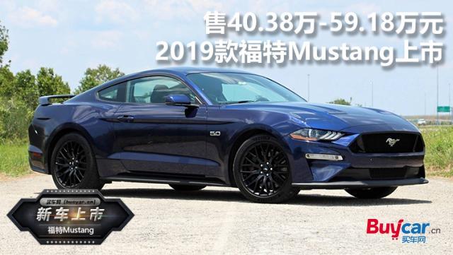 2019款福特Mustang上市