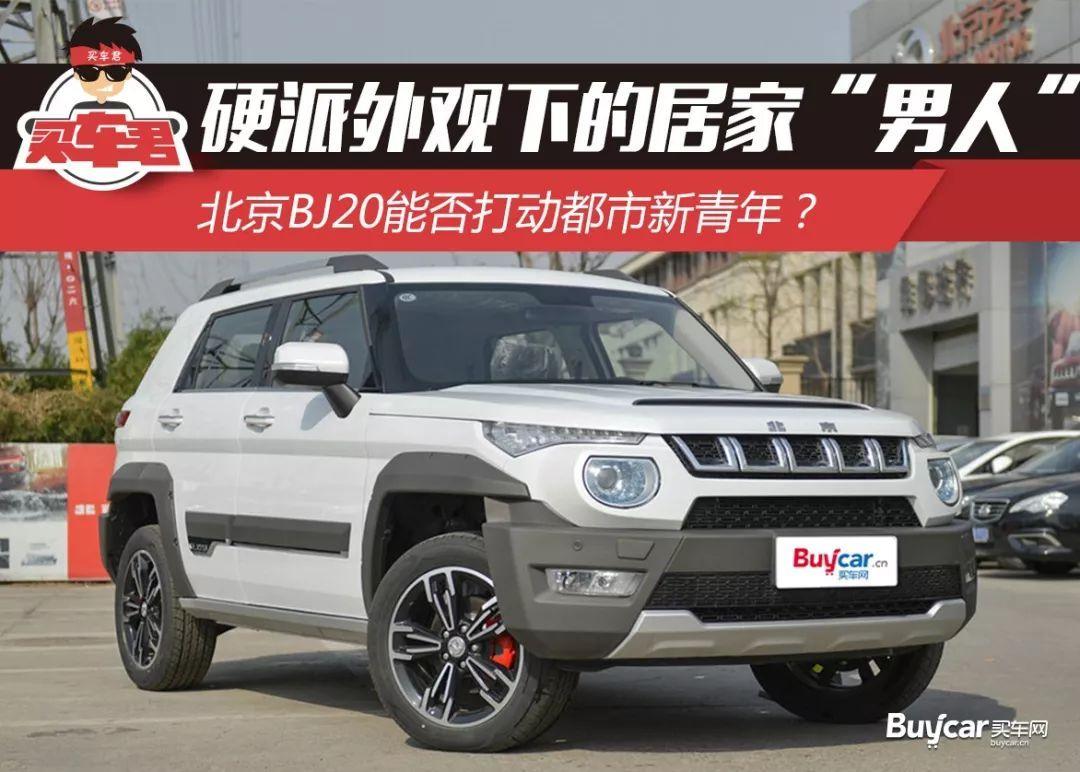 """硬派外观下的居家""""男人"""" 北京BJ20能否打动都市新青年?"""