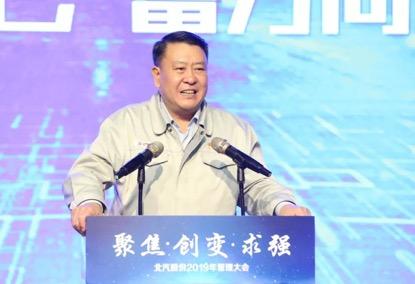 潜心做自己 北京汽车蓄力向未来