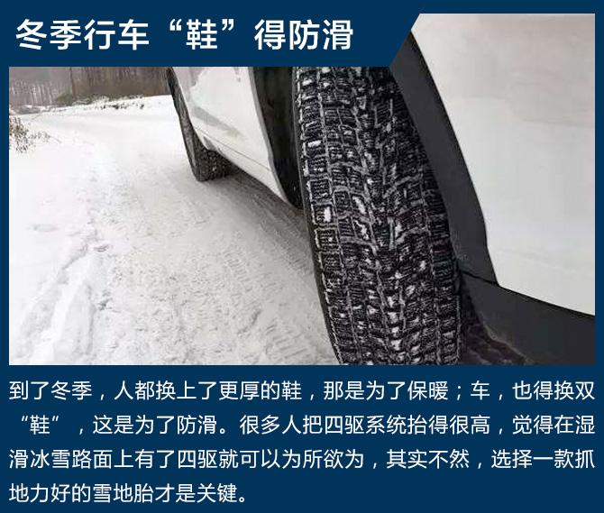 冬季行车冰雪驾驶技巧