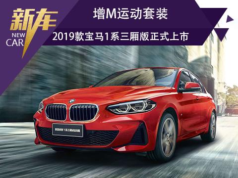 增M运动套装 2019款宝马1系三厢版正式上市