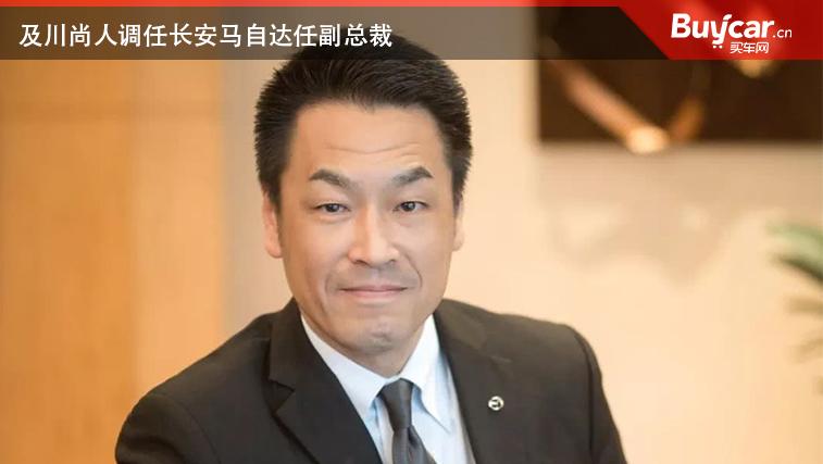 及川尚人调任长安马自达任副总裁