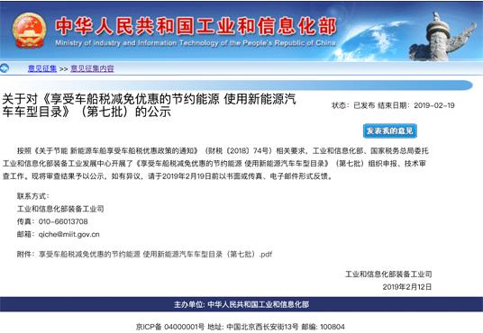 """最新车船税减免名单公布 """"省钱福""""是否砸中了即将买车的你"""