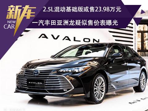 2.5L混动基础版或售23.98万元 一汽丰田亚洲龙疑似售价表曝光
