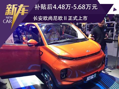 长安欧尚尼欧Ⅱ正式上市 补贴后售价区间4.48万-5.68万元