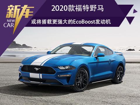 2020款福特野马或将搭载更强大的EcoBoost发动机