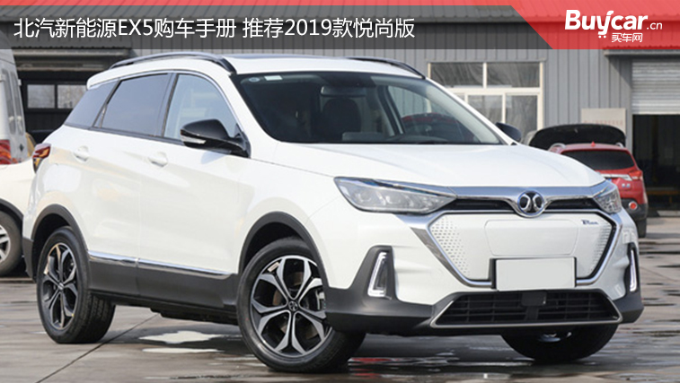 北汽新能源EX5购车手册 推荐2019款悦尚版