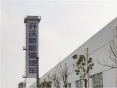 开沃新能源乘用车徐州生产基地正式开工