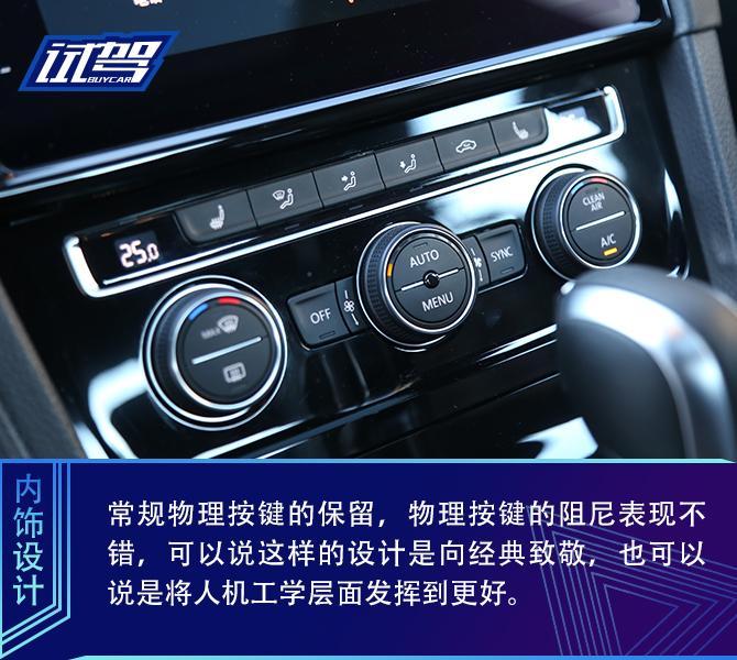 试驾一汽-大众高尔夫GTI