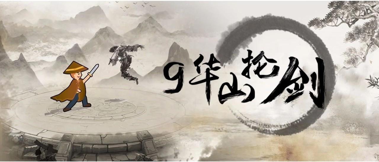 9华山抡剑 | 一场优雅与运动的较量