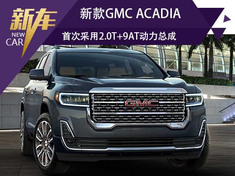新款GMC ACADIA官图发布 首次采用2.0T+9AT动力总成