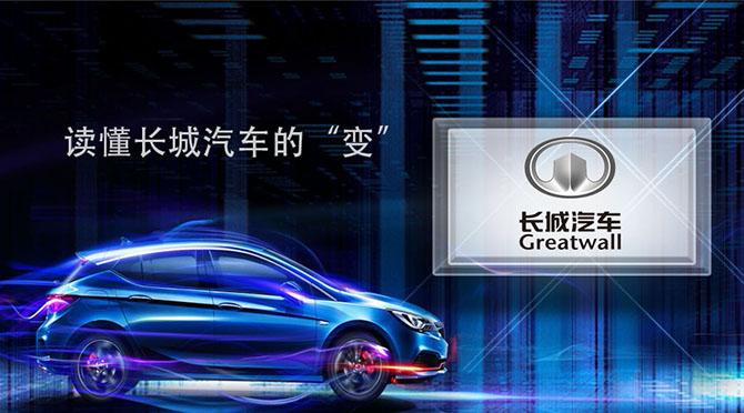 """汽车预言家丨吴迎秋:读懂长城汽车的""""变"""""""