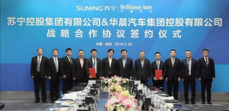 华晨汽车与苏宁签署战略合作协议