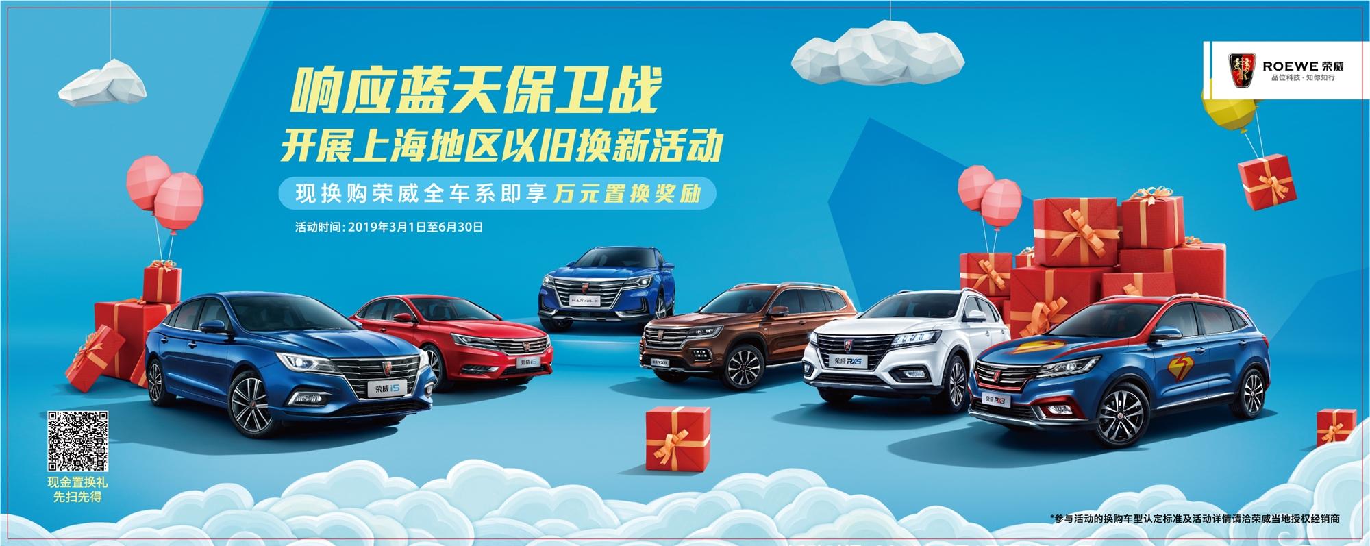 """上汽乘用车在上海地区推出""""以旧换新""""补贴政策 最高可享1.5万元补贴"""