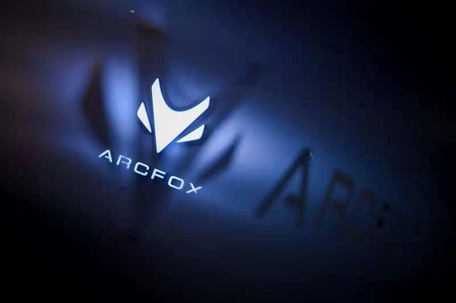 北汽高端品牌ARCFOX全球首发