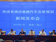 2030年起海南省全面禁售燃油汽车