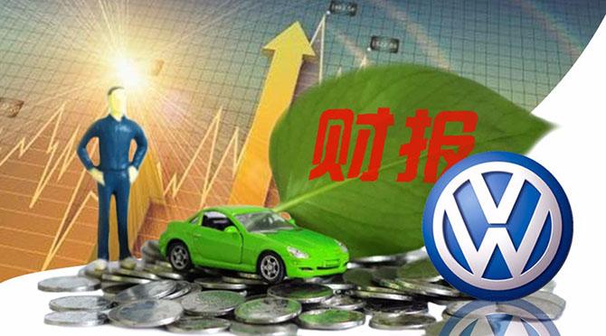 汽车预言家丨大众回应7000人或将提前退休 未来5年投资达190亿欧元