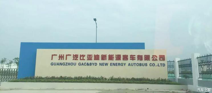广汽比亚迪停产3个月?官方称一切正常