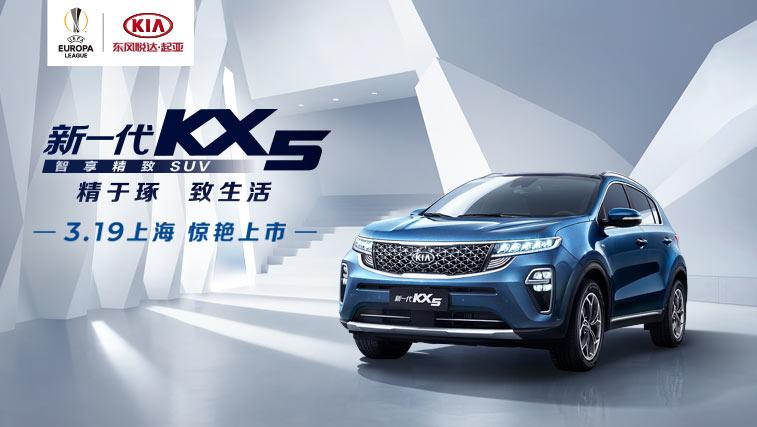 为中国市场而变 东风悦达起亚新一代KX5即将上市